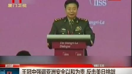 王冠中强调亚洲安全以和为贵 反击美日挑衅 140601 两岸新新闻