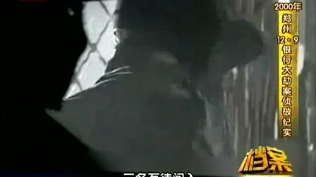 郑州-12.9-银行特大劫案侦破纪实 111128_高清