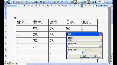 Word2003高级使用技巧全套视频教程共58讲 02表格附加功能
