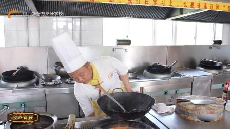 赵立康-爆炒鱿鱼的制作方法-山西新东方烹饪学校