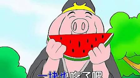 《猪八戒吃西瓜》儿童识字故事全集精选幼儿睡前童话大全