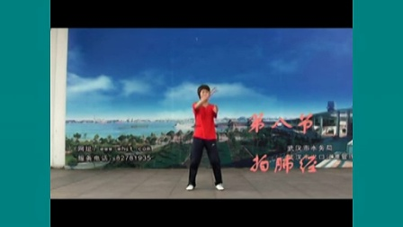 中华经络拍打健身操