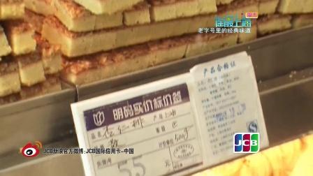 淘最上海周末—老字号里的经典味道