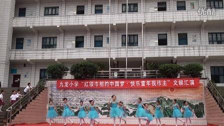 """邻水县九龙镇中心小学""""六一""""节目演出——《踏浪》"""