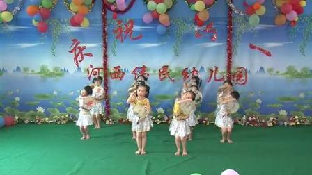 广东省陆丰市河西镇伟民幼儿园2014年六一(文艺节目)