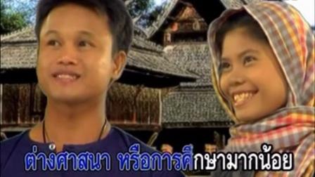 泰国歌曲ใต้ร่มพระบาร- Kratae กระแต