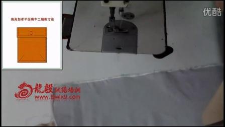服装纸样教程 服装纸样视频 纸样视频教程 第20节.平面袋的车工缝制方法-2
