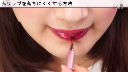 GODMake「大家的Q&A 唇妆篇007」使红唇不容易脱妆的方法