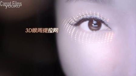 丸美眼霜--周迅代言-- TVC---上海红萝卜广告制作