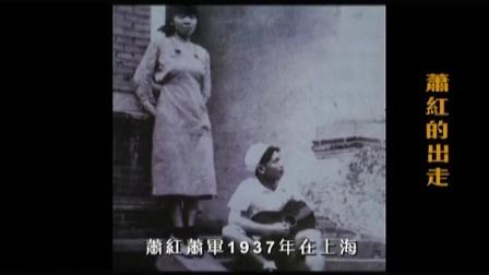 香港故事萧红的出走国语版