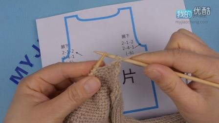 343后片腋下减针简单教程-编织小屋毛衣编织视频教程织法视频