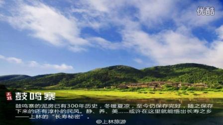 上林旅游宣传片(周志许制作)