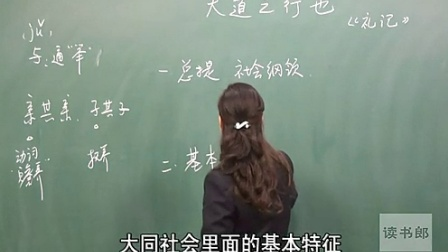 黄冈中学优质课教学视频人教版初中语文八年级上册大道之行也