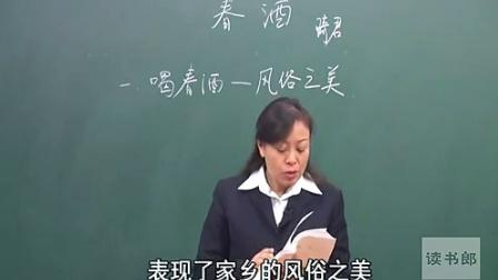 黄冈中学优质课教学视频人教版初中语文八年级下册春酒