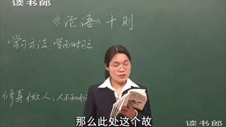 黄冈中学优质课教学视频人教版初中语文七年级上册论语十则