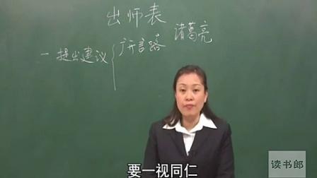黄冈中学优质课教学视频人教版初中语文九年级上册出师表