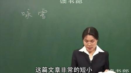 黄冈中学优质课教学视频人教版初中语文七年级世说新语两则