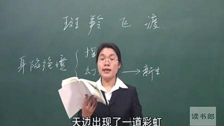 黄冈中学人教版初中语文七年级下册斑羚飞渡