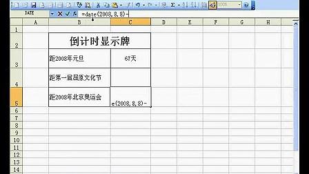 Excel2003高级使用技巧全套视频教程共53讲 05制作时间显示牌