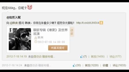 韩庚2012微博截图