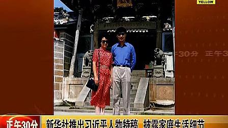 幸福家庭好榜样习近平主席和彭丽媛夫妇彭赞叹说习是称职丈夫父亲