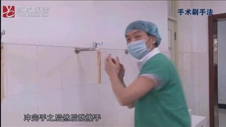 2014银成技能第2站:手术刷手法