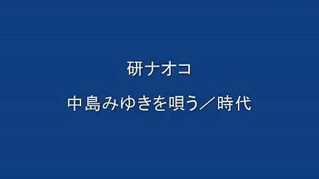 研ナオコ 中島みゆきを唄う/時代