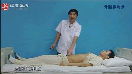 2014银成技能第2站:骨髓穿刺术