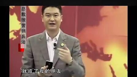 《总裁微信营销运营培训01》