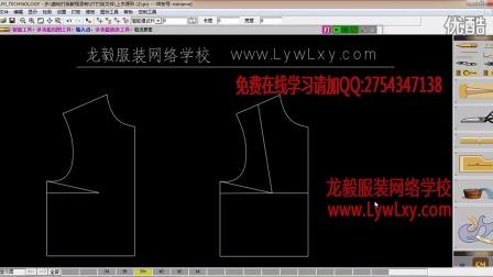 服装CAD教程   服装ET软件教程   服装制版教程第55节.肩胸省的转移方法