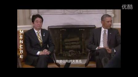 奥巴马、安培 猜歌大比拼 ----恶搞配音