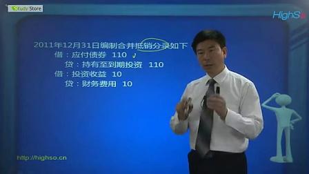 注册会计师会计25 合并财务报表5_标清