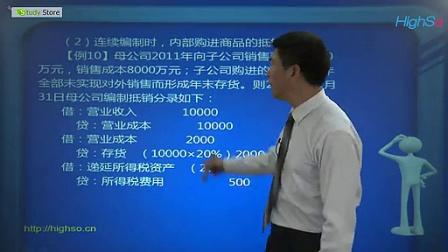 注册会计师会计25 合并财务报表4_标清