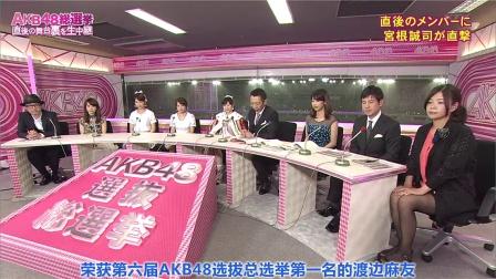 【为了麻友字幕组】20140607 AKB48总选举直后SP 后台演播室