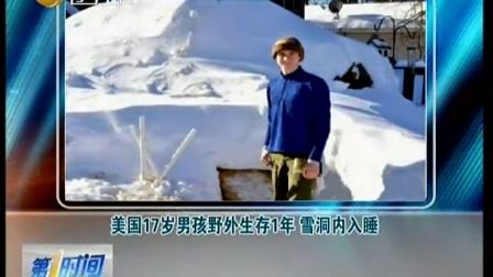 美国17岁男孩野外生存1年  雪洞内入睡[第一时间]