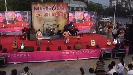 扬州大千琴行2014学员汇报演出 丰收锣鼓(古筝)