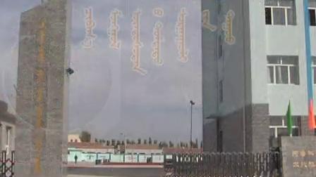阿鲁科尔沁旗天山蒙中校歌
