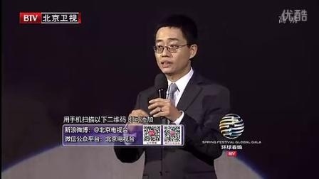 BTV环球2013春晚 黄西《脱口秀》