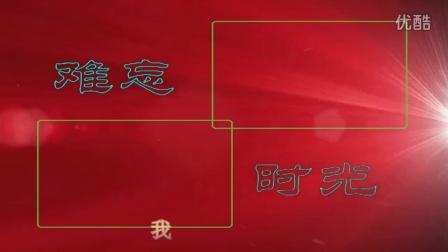 【起航】-辽东学院机械B1001班毕业视频留念--未来星工作室!