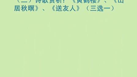六(下)语文期末复习范围视频