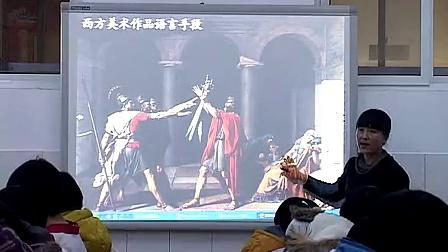 高一美术《美术作品的艺术语言》_第七届中小学互动课堂教学