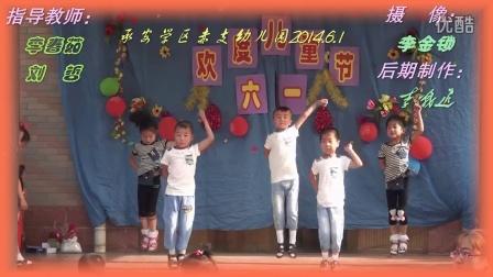 幼儿舞蹈-加油歌