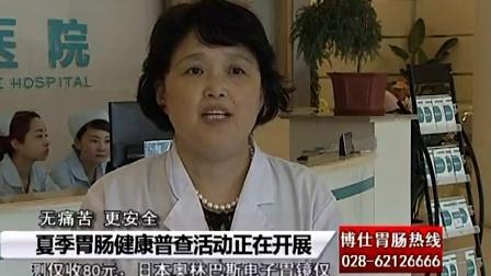 6月成都博仕胃肠病医院大型胃肠普查
