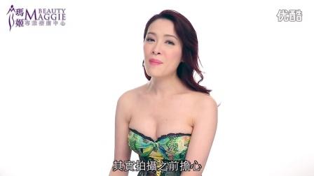 瑪姬美容2014新代言人_竟然是美魔女?!