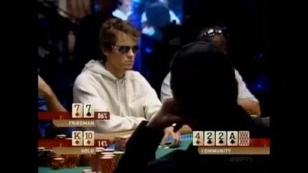 高额德州扑克名人堂之 jamie gold(上)加菲盐 解说 high stakes poker