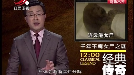 视频01 连云港千年不腐女尸之谜