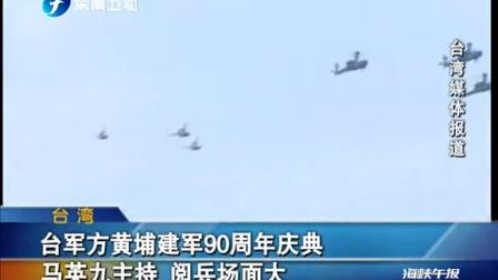 台湾:台军方黄埔建军90周年庆典 马英九主持 阅兵场面大 140617