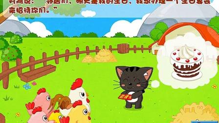 《猫和鸡》儿童识字故事童话精选动画片大全