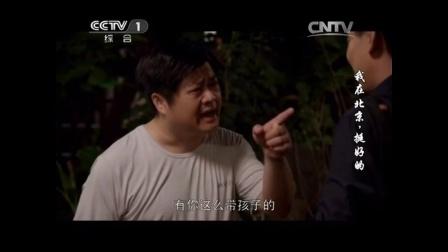 我在北京挺好的 大结局37集