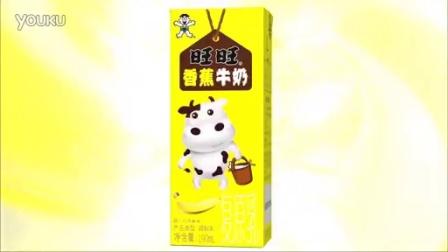 香蕉牛奶—魔法篇